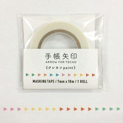 画像1: 手帳矢印マステ クレヨンpaint 1個パック