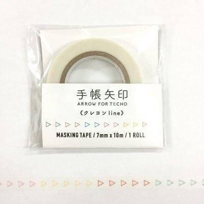 画像1: 手帳矢印マステ クレヨンline 1個パック