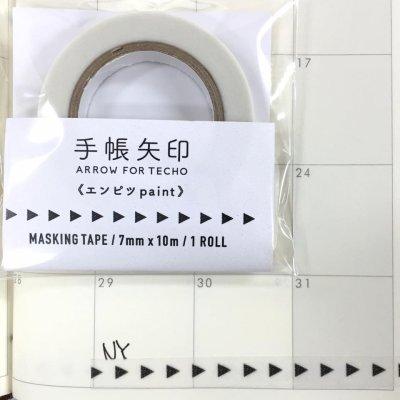 画像2: 手帳矢印マステ エンピツpaint 1個パック