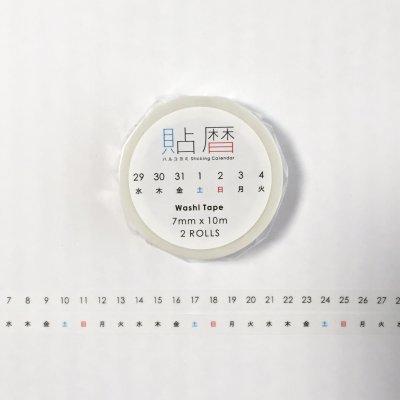 画像1: 貼暦(ハルコヨミ)ヨコ組