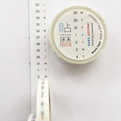 画像2: 貼暦(ハルコヨミ)英語版タテ組