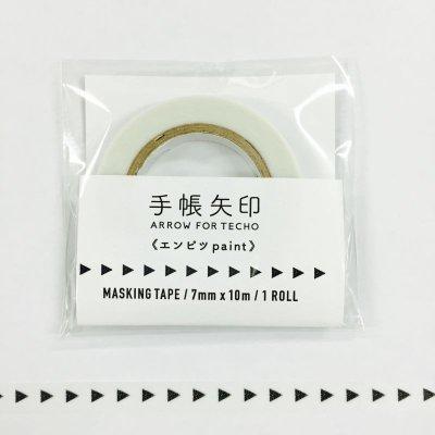 画像1: 手帳矢印 エンピツpaint 1個パック