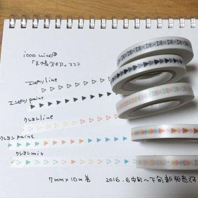 画像3: 手帳矢印マステ クレヨンmix 1個パック