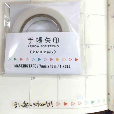 画像2: 手帳矢印マステ クレヨンmix 1個パック