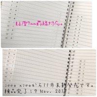 貼暦タテ組7mm罫線対応/日本語版
