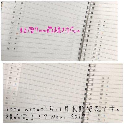 画像1: 貼暦タテ組7mm罫線対応/日本語版