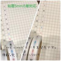 貼暦タテ組5mm方眼対応(1マス飛ばし)/日本語版