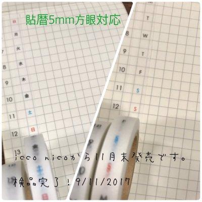 画像1: 貼暦タテ組5mm方眼対応(1マス飛ばし)/英語版