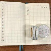 貼暦タテ組5mm方眼対応mini(詰め詰め)/日本語版or英語版