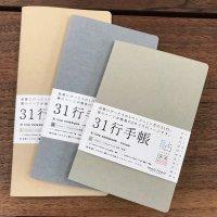 31行手帳 3冊ほぼコンプリセット