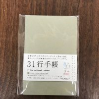 31行手帳 Sサイズ 5mm方眼+無地