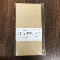 31行手帳 Lサイズ 7mm罫線+無地