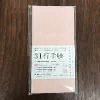 31行手帳 XSサイズ 5mm方眼+無地 さくら色