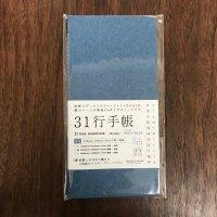 31行手帳 XSサイズ 5mm方眼+無地 ネイビー