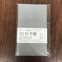 31行手帳 Mサイズ 6mm罫線+無地